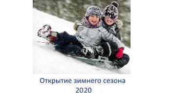 Открытие зимнего сезона 2017-2018