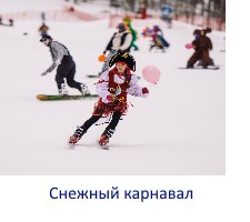 Снежный карнавал