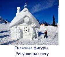 Снежные фигуры / Рисунки на снегу