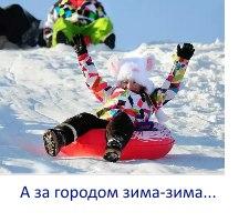 А за городом зима-зима-зима