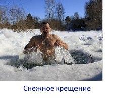 Снежное крещение