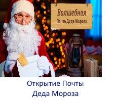 Открытие Почты Деда Мороза